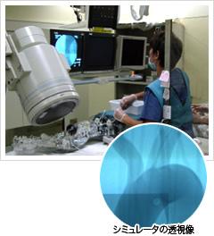 手術室で透視撮影を行えば、リアリティ溢れる迫真のシミュレーションが可能に。